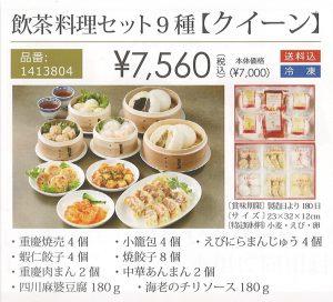 飲茶料理セット9種