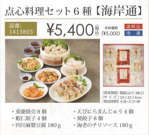 天心料理セット6種